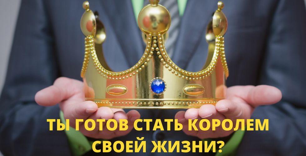 Ты готов стать королем своей жизни?