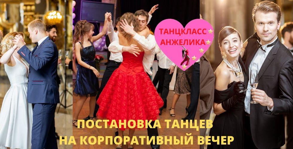 Постановка танца на корпоратив
