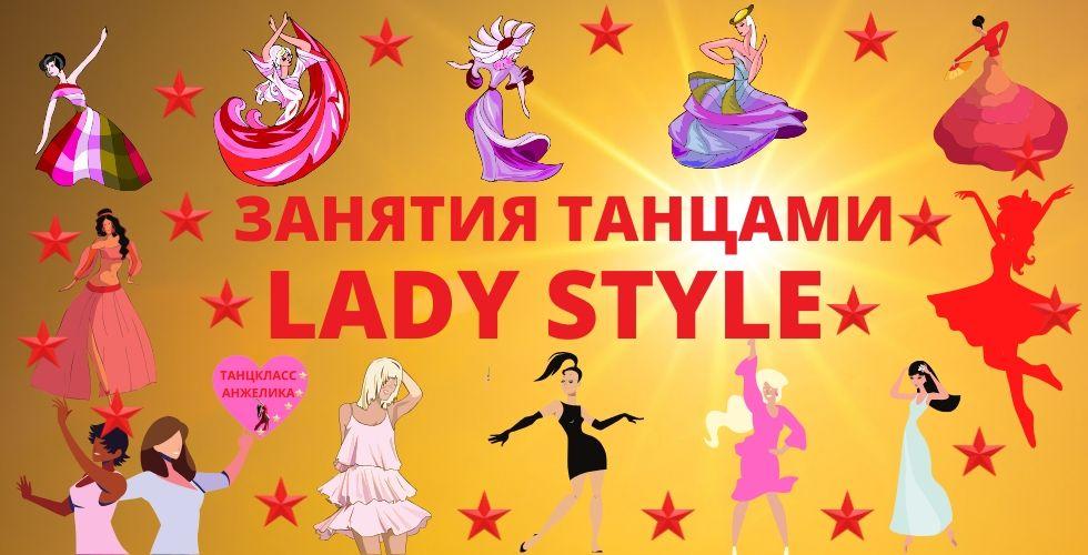 Занятия танцами для женщин Lady Style