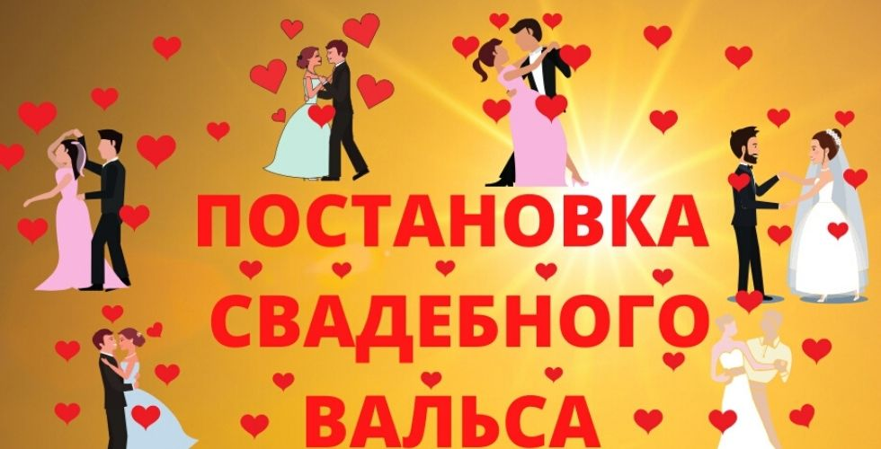 Свадебный танец постановка