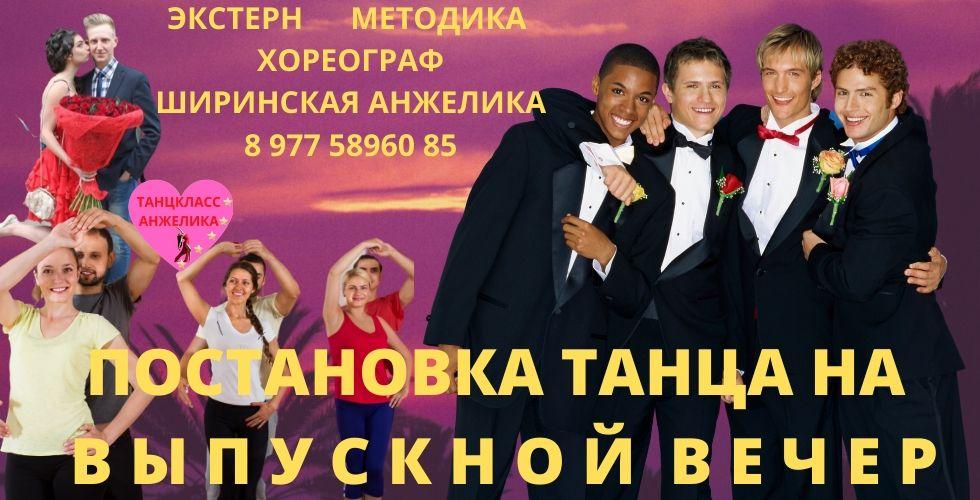 Танец на выпускной вечер