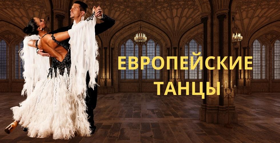 Европейские танцы, медленный вальс