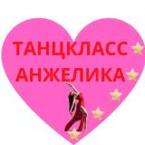 Танцкласс Анжелика