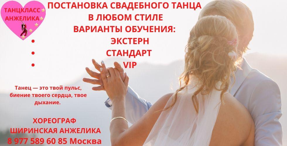 Постановка свадебного танца в Москве.Индивидуальные занятия.