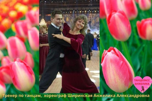 Тренер по танцам,хореограф, инструктор по бальным танцам,  индивидуальные занятия танцами, постановка свадебного танца